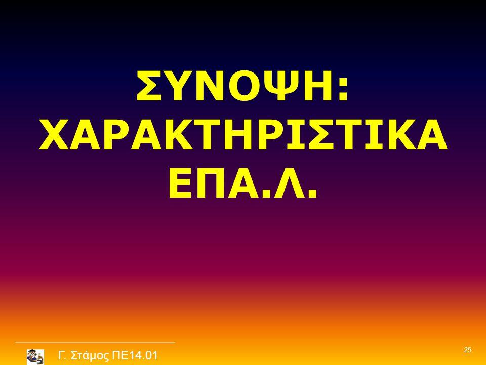 Γ. Στάμος ΠΕ14.01 ΣΥΝΟΨΗ: ΧΑΡΑΚΤΗΡΙΣΤΙΚΑ ΕΠΑ.Λ. 25