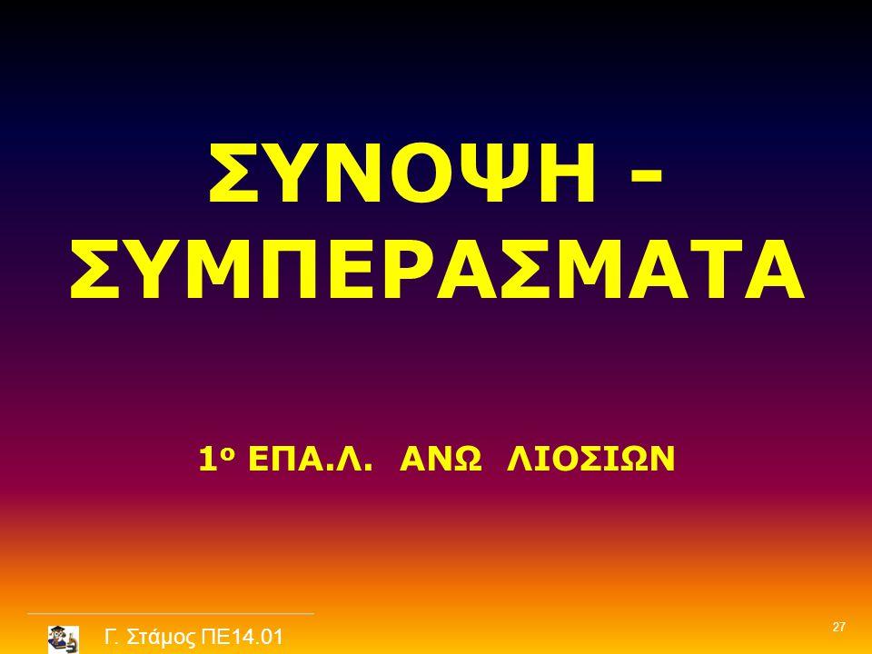 Γ. Στάμος ΠΕ14.01 ΣΥΝΟΨΗ - ΣΥΜΠΕΡΑΣΜΑΤΑ 1 ο ΕΠΑ.Λ. ΑΝΩ ΛΙΟΣΙΩΝ 27