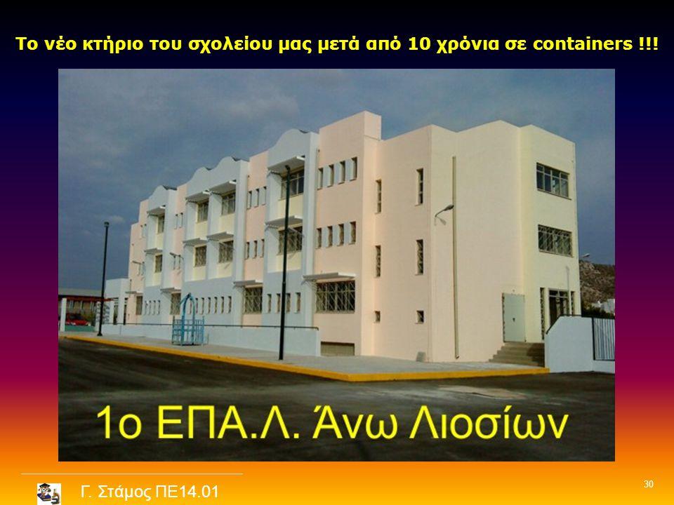 Γ. Στάμος ΠΕ14.01 Το νέο κτήριο του σχολείου μας μετά από 10 χρόνια σε containers !!! 30