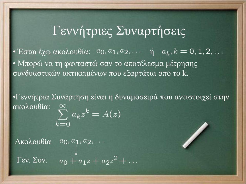 Ιδιότητες Γεννητριών Συναρτήσεων Ακολουθίες Γενικός Όρος Γεν. Συν. 1 2