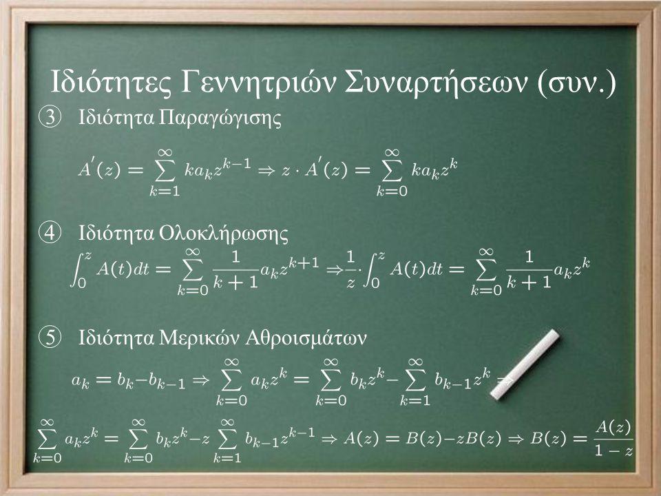 Ιδιότητες Γεννητριών Συναρτήσεων (συν.) 3 4 5 Ιδιότητα Παραγώγισης Ιδιότητα Ολοκλήρωσης Ιδιότητα Μερικών Αθροισμάτων