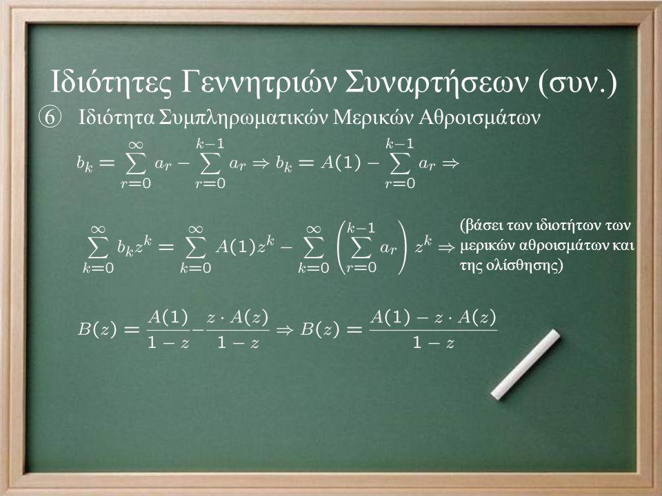 Ιδιότητες Γεννητριών Συναρτήσεων (συν.) 6Ιδιότητα Συμπληρωματικών Μερικών Αθροισμάτων (βάσει των ιδιοτήτων των μερικών αθροισμάτων και της ολίσθησης)