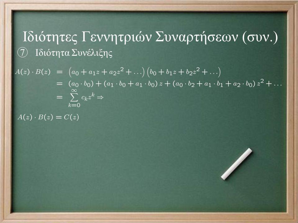 Ιδιότητες Γεννητριών Συναρτήσεων (συν.) 7Ιδιότητα Συνέλιξης