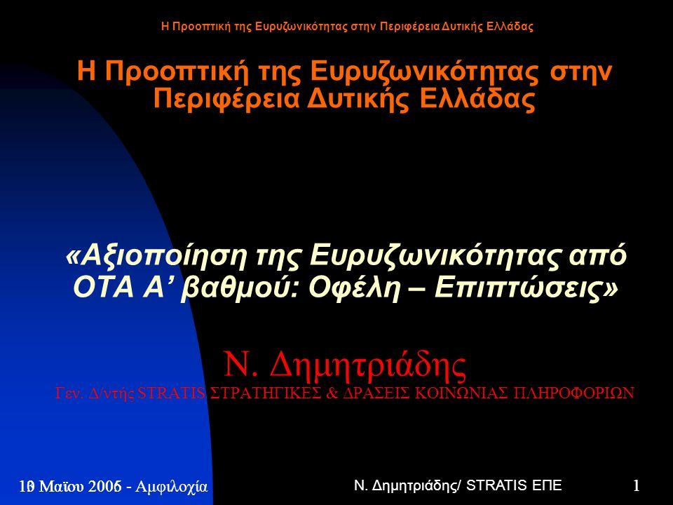 Ν. Δημητριάδης/ STRATIS ΕΠΕ 1 13 Μαϊου 2005 - Η Προοπτική της Ευρυζωνικότητας στην Περιφέρεια Δυτικής Ελλάδας 1 10 Μαϊου 2006 - Αμφιλοχία «Αξιοποίηση