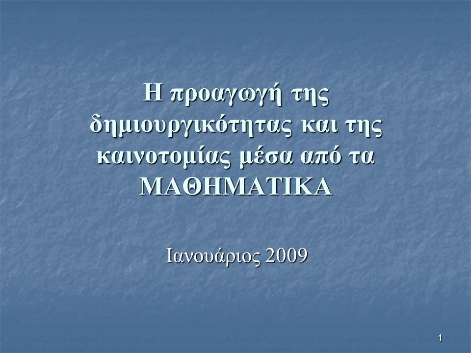1 Η προαγωγή της δημιουργικότητας και της καινοτομίας μέσα από τα ΜΑΘΗΜΑΤΙΚΑ Ιανουάριος 2009