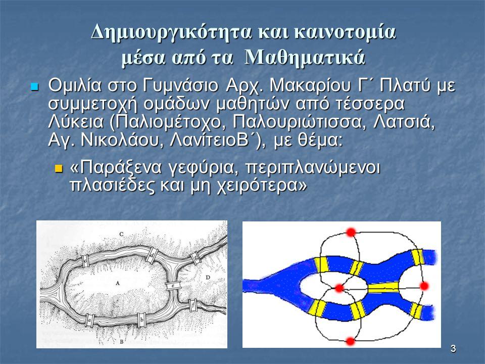 3 Δημιουργικότητα και καινοτομία μέσα από τα Μαθηματικά Ομιλία στο Γυμνάσιο Αρχ. Μακαρίου Γ΄ Πλατύ με συμμετοχή ομάδων μαθητών από τέσσερα Λύκεια (Παλ
