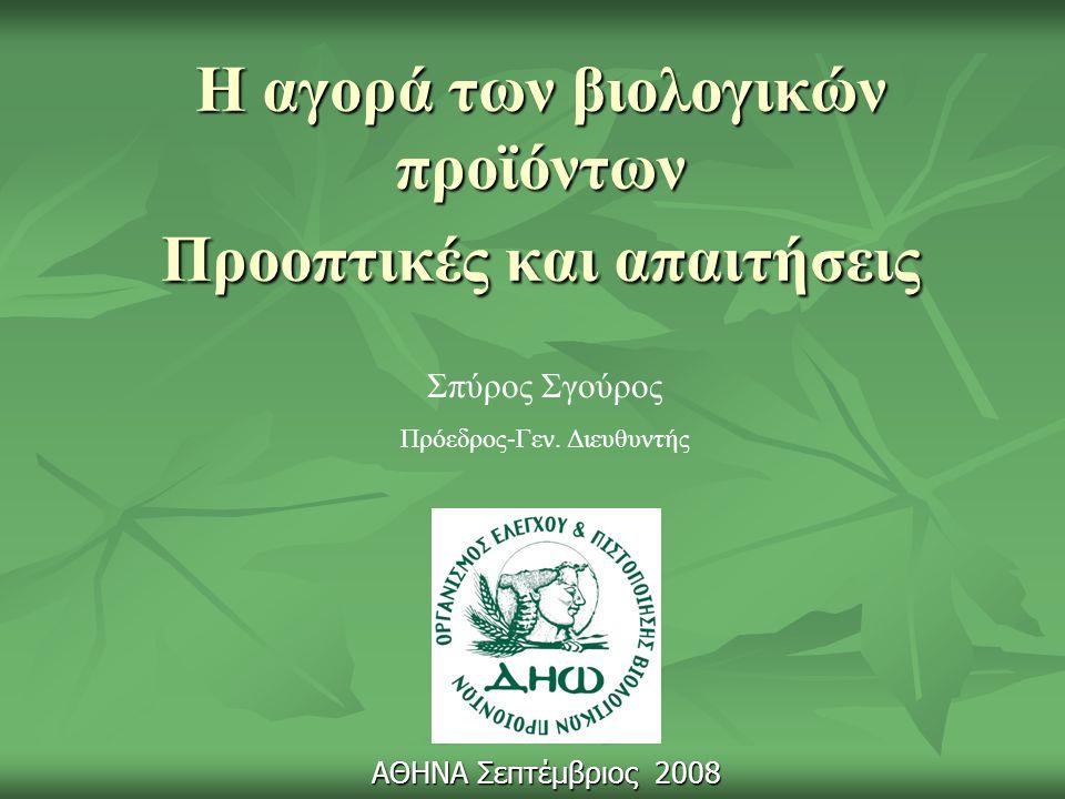 Η αγορά των βιολογικών προϊόντων Προοπτικές και απαιτήσεις ΑΘΗΝΑ Σεπτέμβριος 2008 ΑΘΗΝΑ Σεπτέμβριος 2008 Σπύρος Σγούρος Πρόεδρος-Γεν.