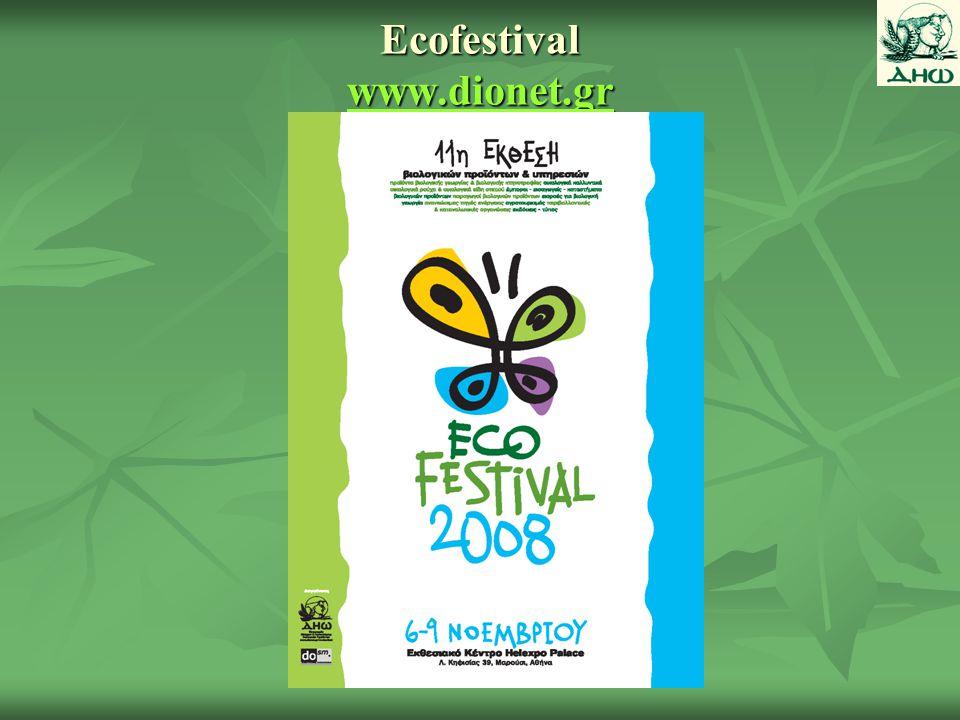 Ecofestival www.dionet.gr www.dionet.gr