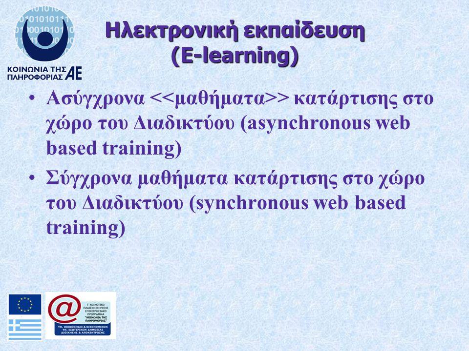 Ηλεκτρονική εκπαίδευση (E-learning) Ασύγχρονα > κατάρτισης στο χώρο του Διαδικτύου (asynchronous web based training) Σύγχρονα μαθήματα κατάρτισης στο χώρο του Διαδικτύου (synchronous web based training)