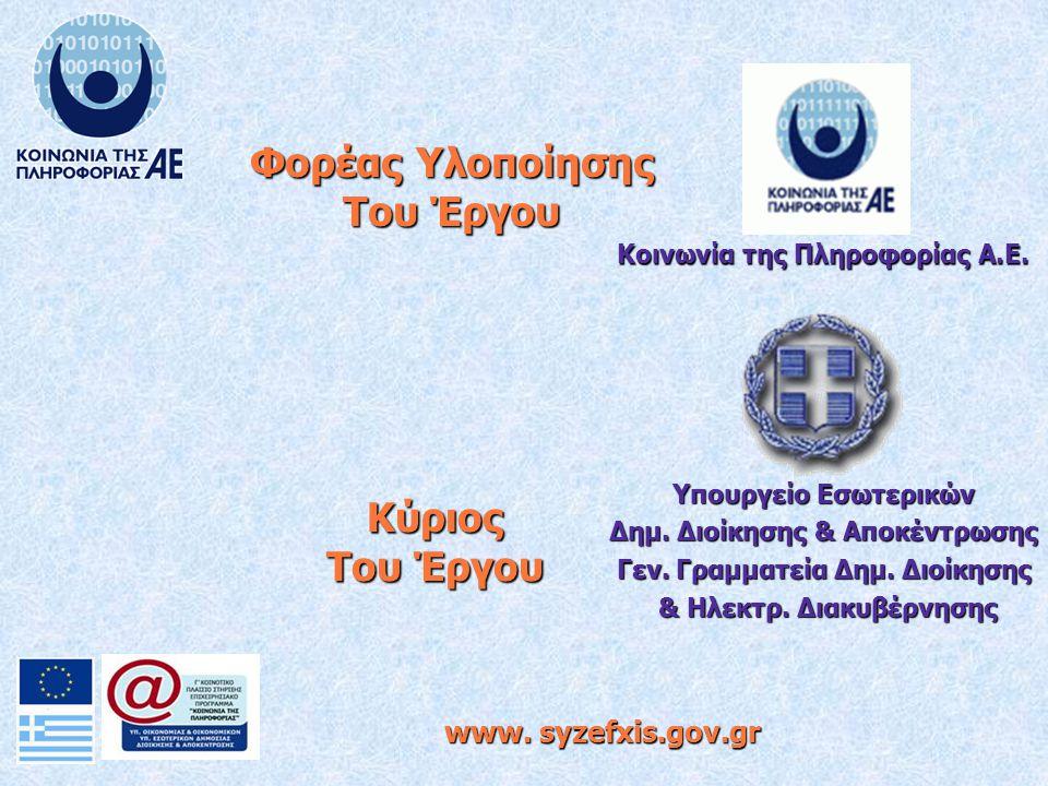 Υπουργείο Εσωτερικών Δημ. Διοίκησης & Αποκέντρωσης Γεν. Γραμματεία Δημ. Διοίκησης & Ηλεκτρ. Διακυβέρνησης & Ηλεκτρ. Διακυβέρνησης www. syzefxis.gov.gr