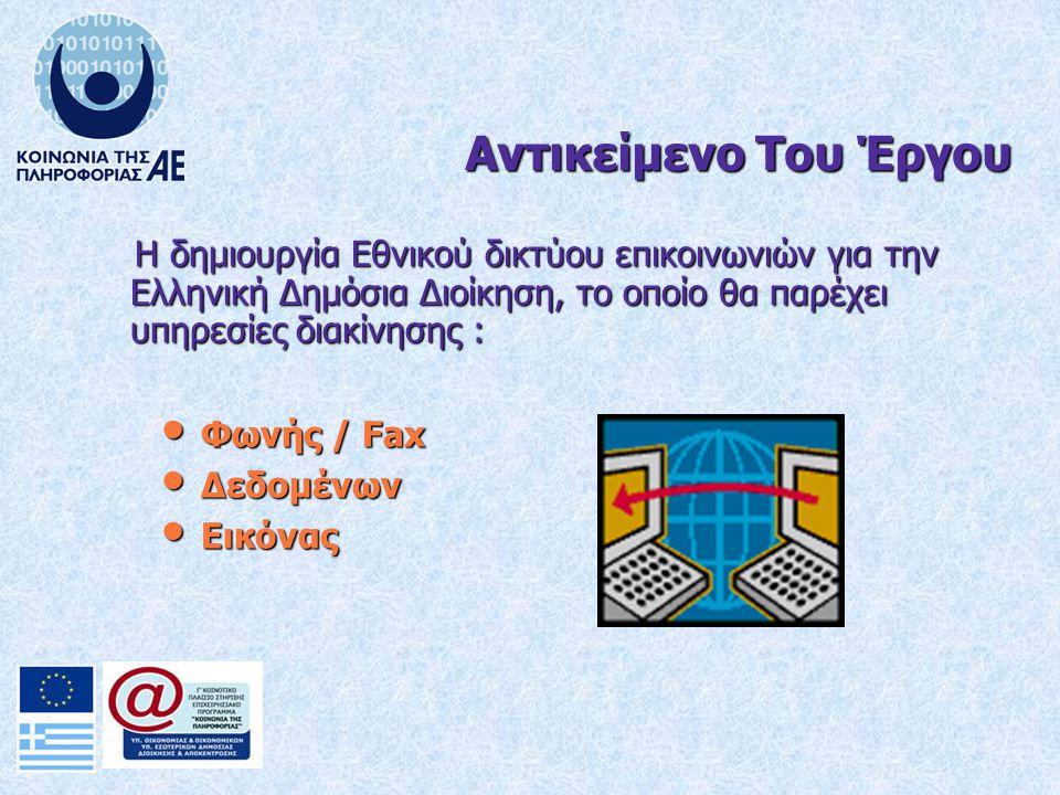 Αντικείμενο Του Έργου Η δημιουργία Εθνικού δικτύου επικοινωνιών για την Ελληνική Δημόσια Διοίκηση, το οποίο θα παρέχει υπηρεσίες διακίνησης : Η δημιουργία Εθνικού δικτύου επικοινωνιών για την Ελληνική Δημόσια Διοίκηση, το οποίο θα παρέχει υπηρεσίες διακίνησης : Φωνής / Fax Φωνής / Fax Δεδομένων Δεδομένων Εικόνας Εικόνας