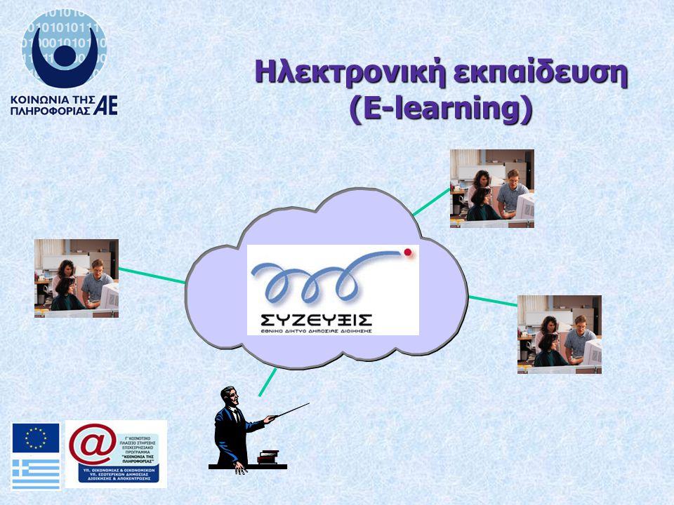 Ηλεκτρονική εκπαίδευση (E-learning)