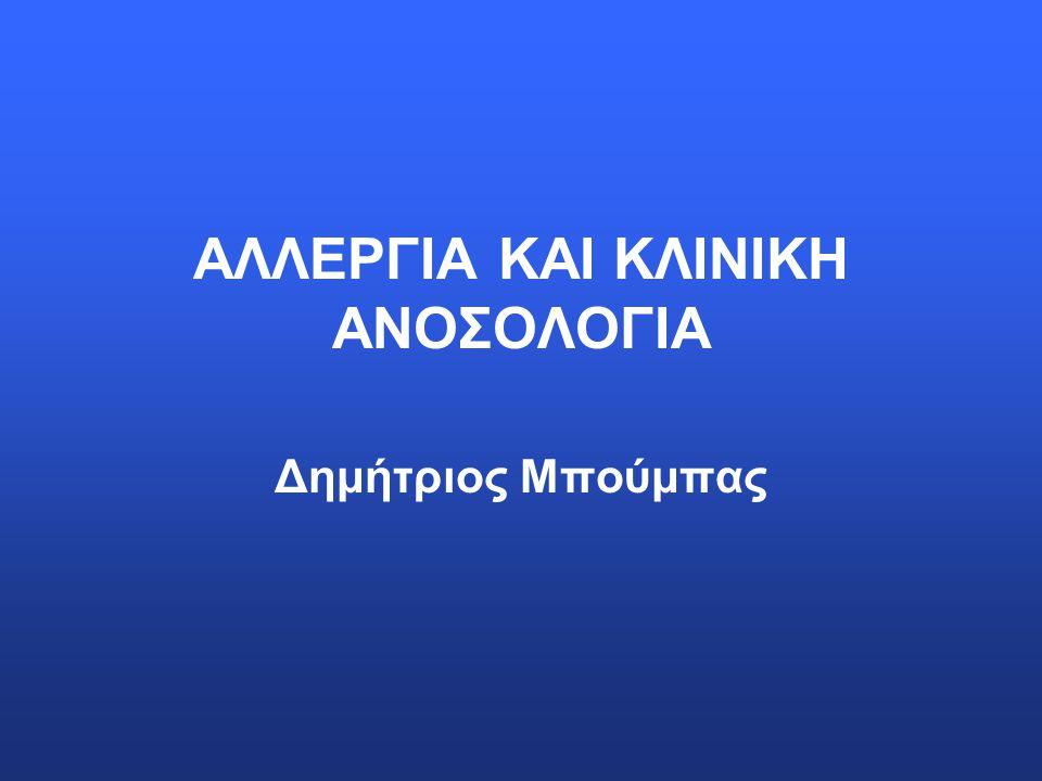 ΑΛΛΕΡΓΙΑ ΚΑΙ ΚΛΙΝΙΚΗ ΑΝΟΣΟΛΟΓΙΑ Δημήτριος Μπούμπας