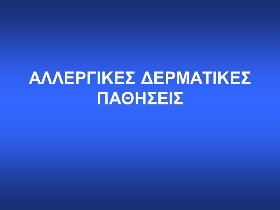 ΑΛΛΕΡΓΙΚΕΣ ΔΕΡΜΑΤΙΚΕΣ ΠΑΘΗΣΕΙΣ
