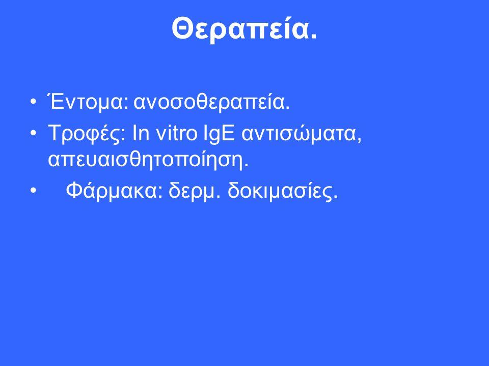 Θεραπεία. Έντομα: ανοσοθεραπεία. Τροφές: In vitro IgE αντισώματα, απευαισθητοποίηση. Φάρμακα: δερμ. δοκιμασίες.