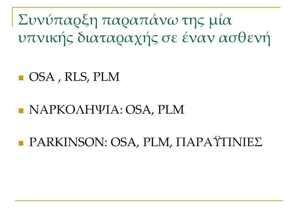 Συνύπαρξη παραπάνω της μία υπνικής διαταραχής σε έναν ασθενή OSA, RLS, PLM ΝΑΡΚΟΛΗΨΙΑ: OSA, PLM PARKINSON: OSA, PLM, ΠΑΡΑΫΠΝΙΕΣ