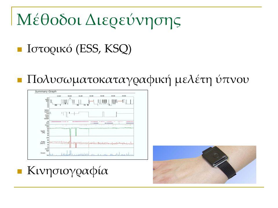 Μέθοδοι Διερεύνησης Ιστορικό (ESS, KSQ) Πολυσωματοκαταγραφική μελέτη ύπνου Κινησιογραφία