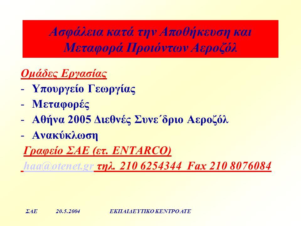 Aσφάλεια κατά την Αποθήκευση και Μεταφορά Προιόντων Αεροζόλ ΣΑΕ20.5.2004ΕΚΠΑΙΔΕΥΤΙΚΟ ΚΕΝΤΡΟ ΑΤΕ Ομάδες Εργασίας -Υπουργείο Γεωργίας -Μεταφορές -Αθήνα