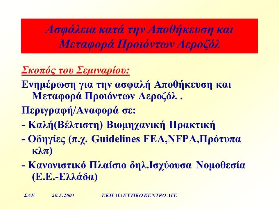 Aσφάλεια κατά την Αποθήκευση και Μεταφορά Προιόντων Αεροζόλ ΣΑΕ20.5.2004ΕΚΠΑΙΔΕΥΤΙΚΟ ΚΕΝΤΡΟ ΑΤΕ Ενότητα Α΄ - Περιγραφή ΠροιόντωνΑεροζόλ - Παραγωγή Προιόντων Αεροζόλ - Ποιοτικός Ελεγχος - Επικινδυνότητα,Κίνδυνοι κατά την χρήση κλπ Ενότητα Β΄ - Αποθήκευση - Μεταφορά
