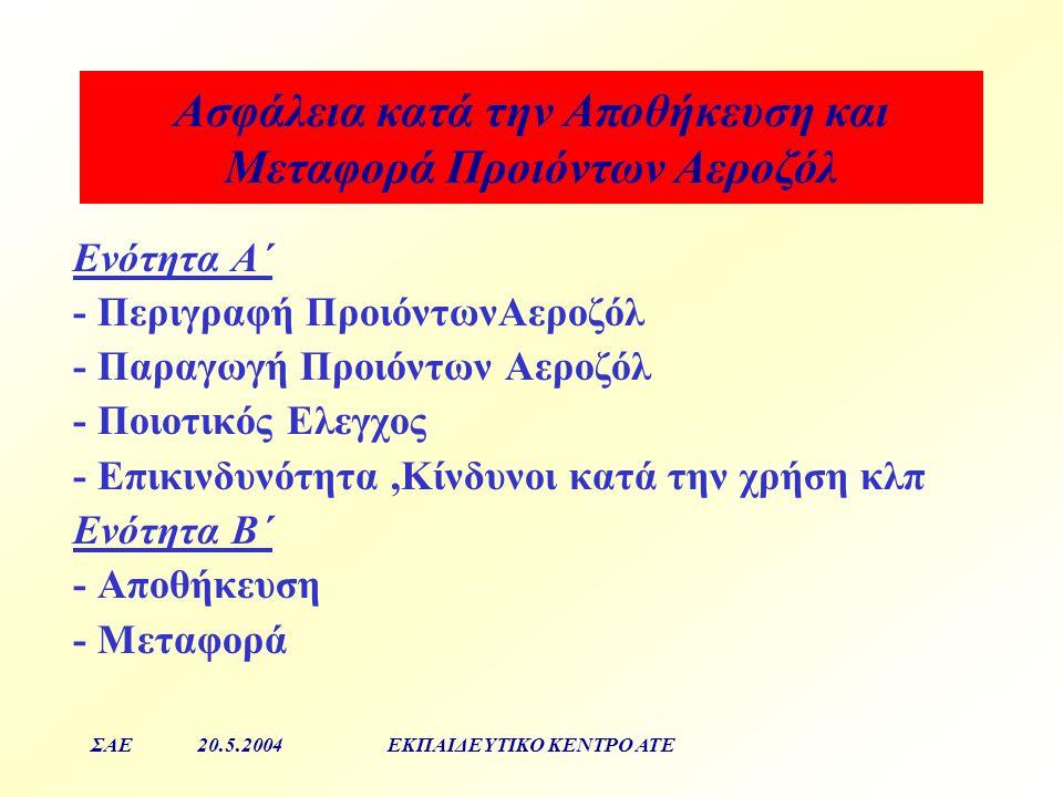 Aσφάλεια κατά την Αποθήκευση και Μεταφορά Προιόντων Αεροζόλ ΣΑΕ20.5.2004ΕΚΠΑΙΔΕΥΤΙΚΟ ΚΕΝΤΡΟ ΑΤΕ  Παρουσιάσεις www.otenet.gr/haaent/  Ερωτήσεις  Διάλειμμα  Δείπνο  Ερωτηματολόγιο Αξιολόγησης Σεμιναρίου haaent@otenet.gr Fax No 210 8076084haaent@otenet.gr