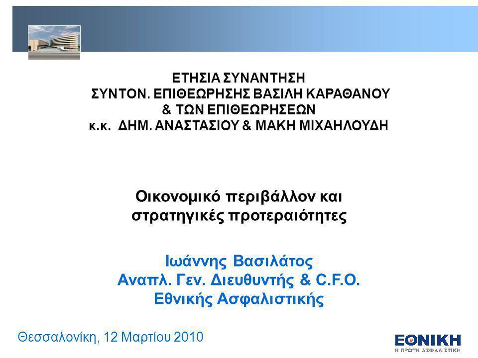 Θεσσαλονίκη, 12 Μαρτίου 2010 ΕΤΗΣΙΑ ΣΥΝΑΝΤΗΣΗ ΣΥΝΤΟΝ.
