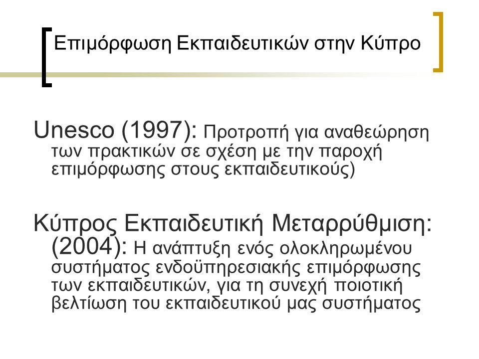 Επιμόρφωση Εκπαιδευτικών στην Κύπρο Unesco (1997): Προτροπή για αναθεώρηση των πρακτικών σε σχέση με την παροχή επιμόρφωσης στους εκπαιδευτικούς) Κύπρ