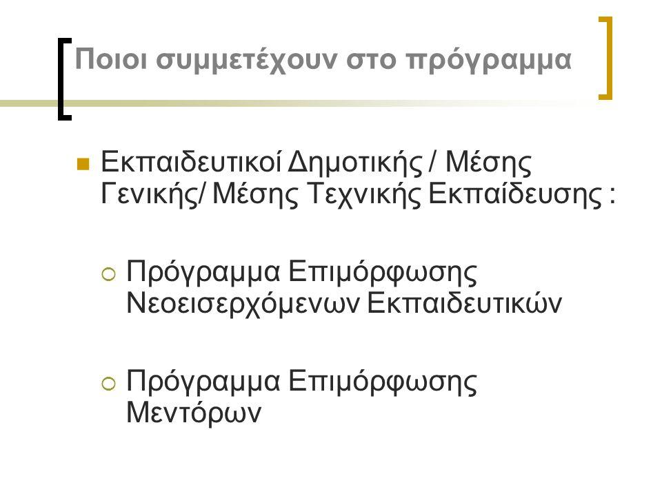 Ποιοι συμμετέχουν στο πρόγραμμα Εκπαιδευτικοί Δημοτικής / Μέσης Γενικής/ Μέσης Τεχνικής Εκπαίδευσης :  Πρόγραμμα Επιμόρφωσης Νεοεισερχόμενων Εκπαιδευ