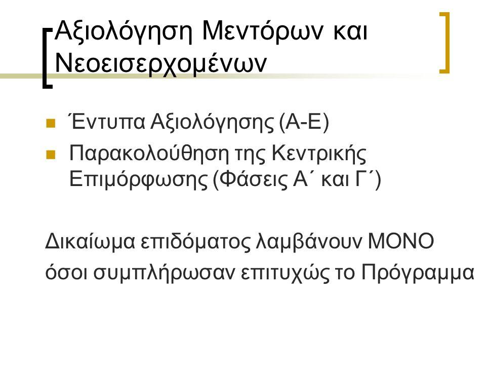 Αξιολόγηση Μεντόρων και Νεοεισερχομένων Έντυπα Αξιολόγησης (Α-Ε) Παρακολούθηση της Κεντρικής Επιμόρφωσης (Φάσεις Α΄ και Γ΄) Δικαίωμα επιδόματος λαμβάν