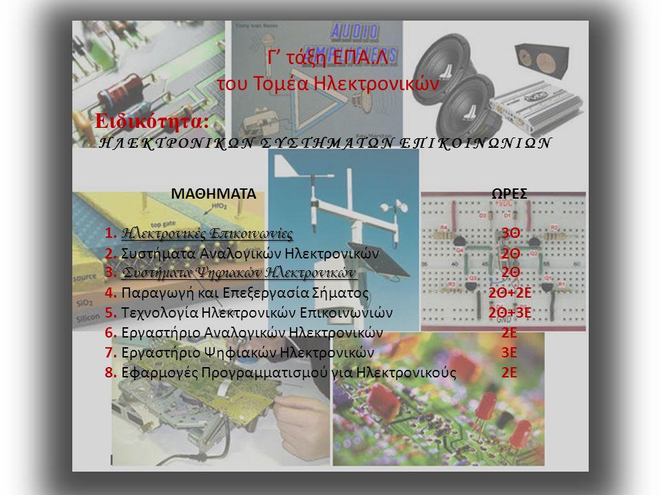 Γ' τάξη ΕΠΑ.Λ του Τομέα Ηλεκτρονικών ΕΞΕΤΑΣΕΙΣ (4 ΜΑΘΗΜΑΤΑ) ΜΑΘΗΜΑΤΑ ΩΡΕΣ Ηλεκτρονικές Επικοινωνίες Συστήματα Αναλογικών Ηλεκτρονικών 1.