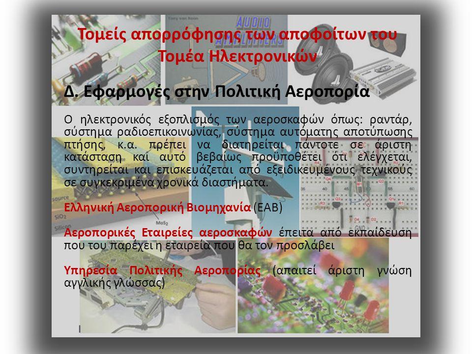 Τομείς απορρόφησης των αποφοίτων του Τομέα Ηλεκτρονικών Γ.