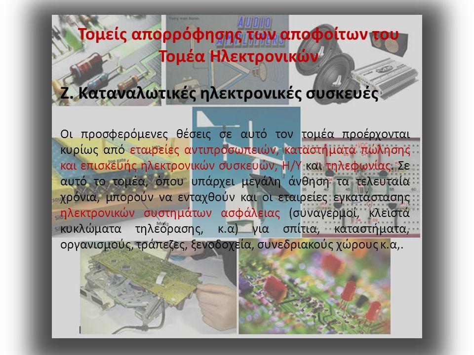 Τομείς απορρόφησης των αποφοίτων του Τομέα Ηλεκτρονικών ΣΤ.