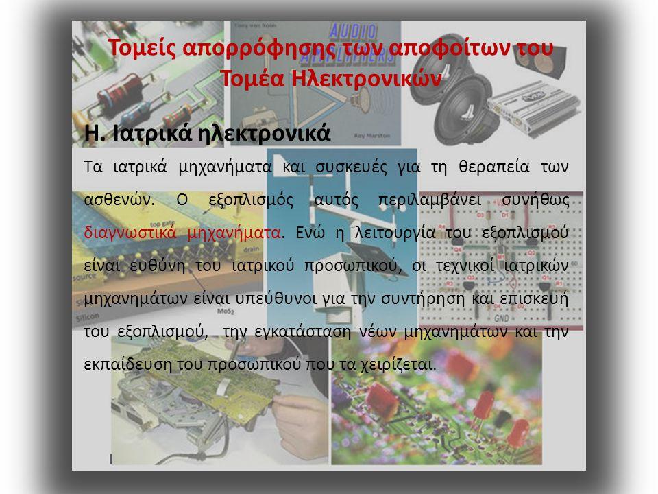 Τομείς απορρόφησης των αποφοίτων του Τομέα Ηλεκτρονικών Ζ.