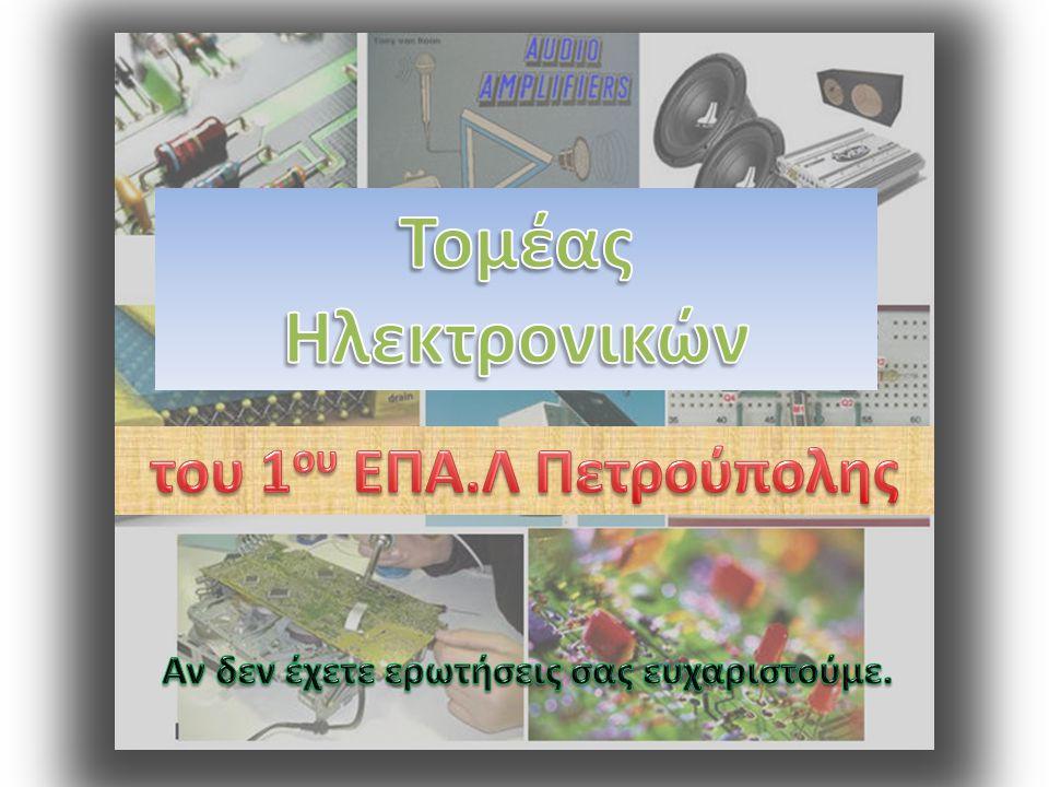 Προγράμματα που συμμετείχαν οι μαθητές του Τομέα Ηλεκτρονικών 1.Πρόγραμμα Περιβαλλοντικής Εκπαίδευσης με θέμα: «Μέτρηση Ραδιενέργειας, Μαγνητικού Πεδίου & Θορύβου στο δήμο Πετρούπολης» - 2006 2.Πρόγραμμα Περιβαλλοντικής Εκπαίδευσης με θέμα: «Μέτρηση Ηλεκτρομαγνητικής Ακτινοβολίας με κινητή μονάδα μέτρησης» – 2009 3.Δημιουργία εικονικών επιχειρήσεων – 2007 & 2008 4.Δημιουργία παρατηρητηρίου Ηλεκτρομαγνητικής Ακτινοβολίας.