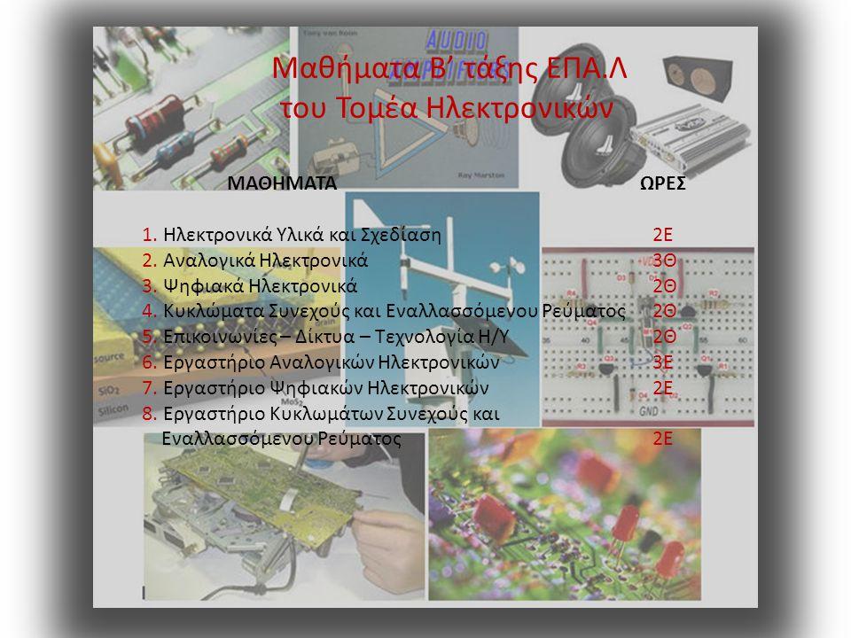 Ειδικότητες που λειτουργούν στα ΕΠΑ.Λ 1)ΗΛΕΚΤΡΟΝΙΚΩΝ ΥΠΟΛΟΓΙΣΤΙΚΩΝ ΣΥΣΤΗΜΑΤΩΝ ΚΑΙ ΔΙΚΤΥΩΝ ( λειτουργεί στο 1 ο ΕΠΑ.Λ ΙΛΙΟΥ) 2) ΗΛΕΚΤΡΟΝΙΚΩΝ ΣΥΣΤΗΜΑΤΩΝ ΕΠΙΚΟΙΝΩΝΙΩΝ ( λειτουργεί στο 1ο ΕΠΑ.Λ Πετρούπολης) Β' ΤΑΞΗ (κοινή και για τις δύο ειδικότητες) Γ' ΤΑΞΗ (διαφορετική για τις δύο ειδικότητες) Μαθήματα 1 ης Ειδικότητας Μαθήματα 2 ης Ειδικότητας Εργαστήρια Ηλεκτρονικών