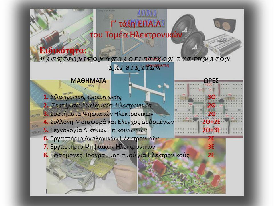 Μαθήματα Β' τάξης ΕΠΑ.Λ του Τομέα Ηλεκτρονικών ΜΑΘΗΜΑΤΑ ΩΡΕΣ 1.