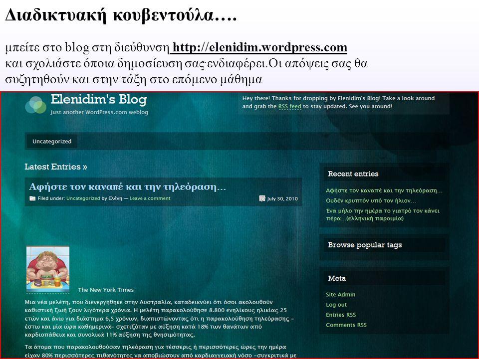 .. Διαδικτυακή κουβεντούλα…. μπείτε στο blog στη διεύθυνση http://elenidim.wordpress.com και σχολιάστε όποια δημοσίευση σας ενδιαφέρει.Οι απόψεις σας
