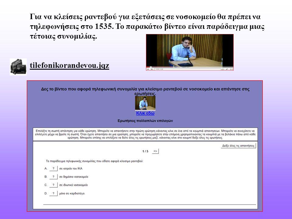 Β. Στο φαρμακείο… farmakio1.jcl