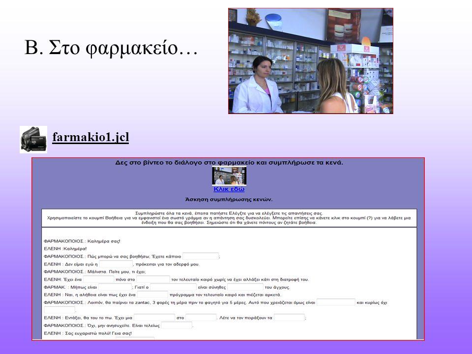 leksilogio1.jmt Σε όποιες λέξεις δυσκολευτείς συμβουλεύσου το ηλεκτρονικό λεξικό στη διεύθυνση http://www.komvos.edu.gr/dictionaries/dictonli ne/DictOnLineTri.htm ΑΣΚΗΣΕΙΣ ΛΕΞΙΛΟΓΙΟΥ