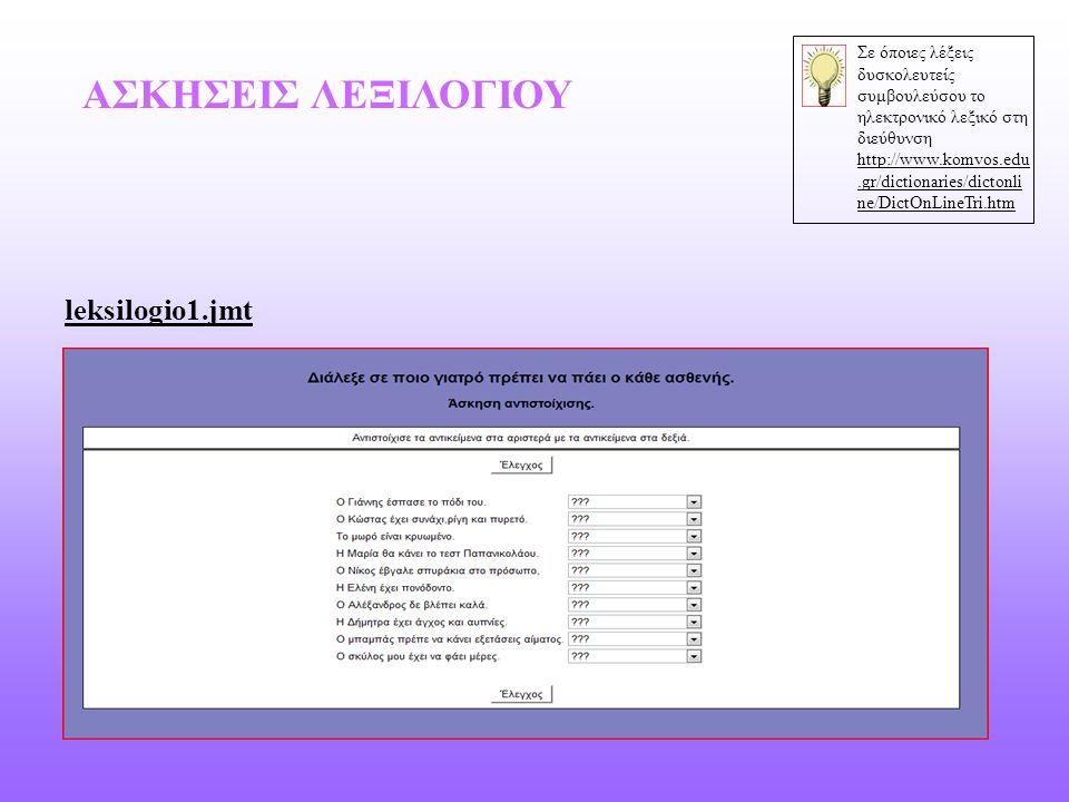 leksilogio1.jmt Σε όποιες λέξεις δυσκολευτείς συμβουλεύσου το ηλεκτρονικό λεξικό στη διεύθυνση http://www.komvos.edu.gr/dictionaries/dictonli ne/DictO