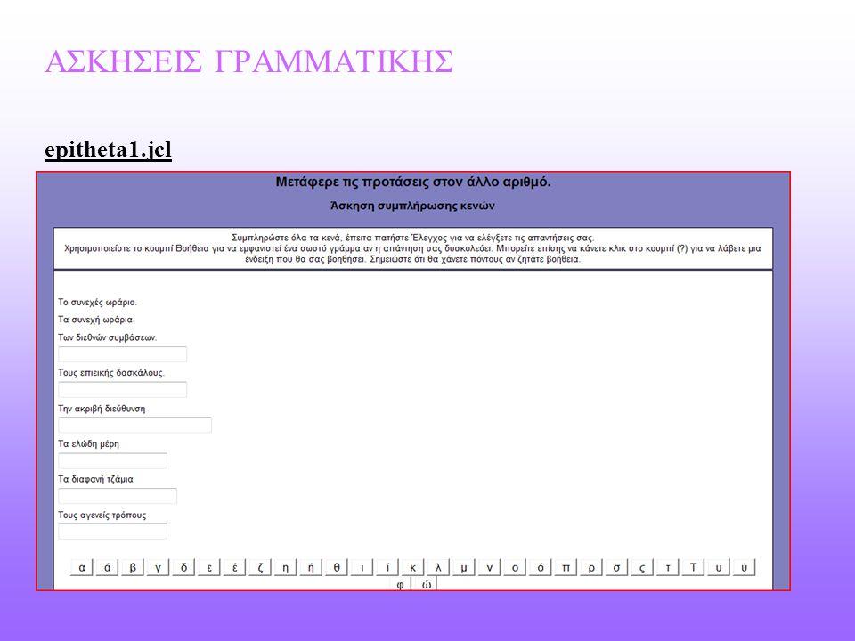 ΑΣΚΗΣΕΙΣ ΓΡΑΜΜΑΤΙΚΗΣ epitheta1.jcl