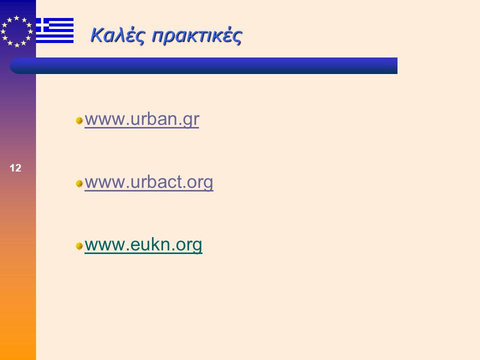 12 Καλές πρακτικές www.urban.gr www.urbact.org www.eukn.org
