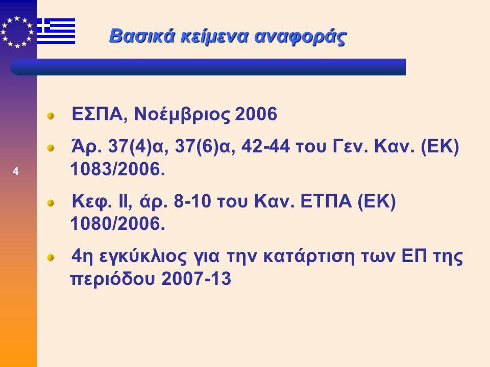 4 Βασικά κείμενα αναφοράς Βασικά κείμενα αναφοράς ΕΣΠΑ, Νοέμβριος 2006 Άρ.