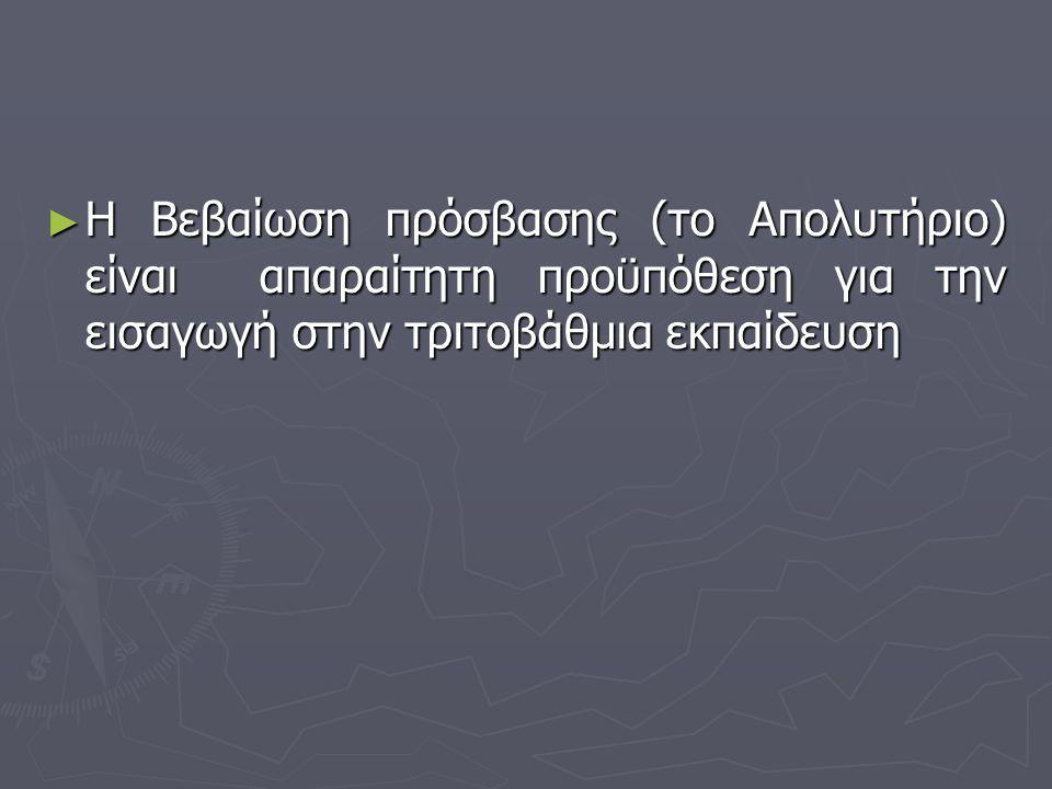 Βαθμός του Απολυτηρίου ► Ο Βαθμός του Απολυτηρίου, είναι ο Μ.Ο.