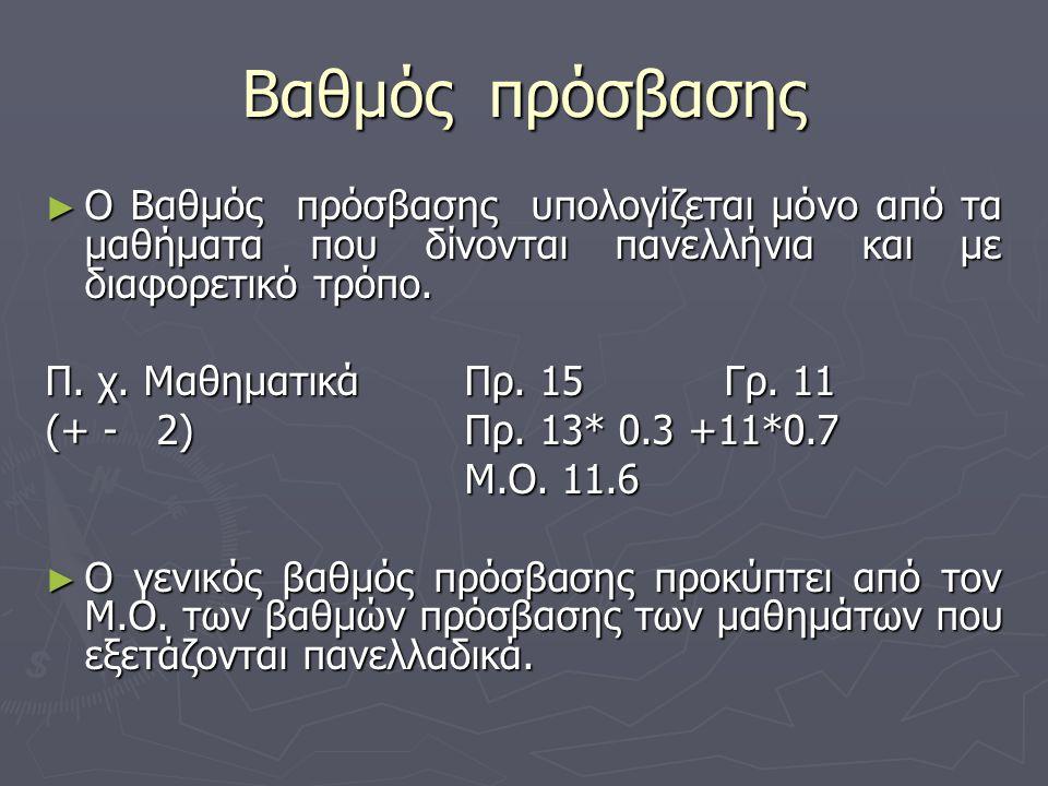 Υπολογισμός Μορίων Η συγκέντρωση των ΜΟΡΙΩΝ γίνεται από : Η συγκέντρωση των ΜΟΡΙΩΝ γίνεται από : 1.