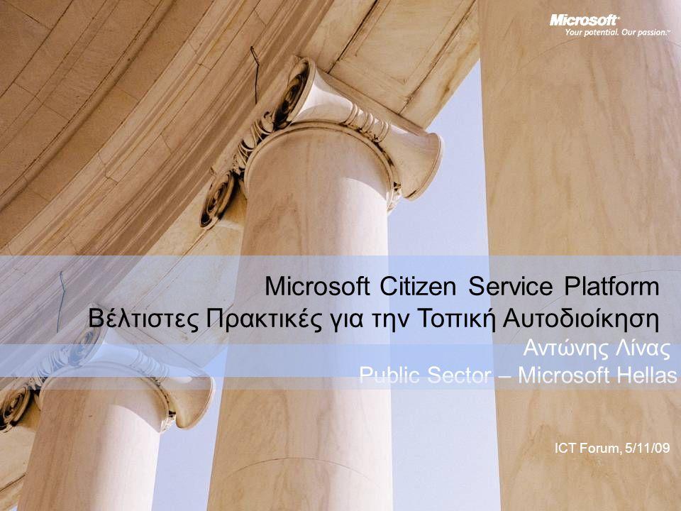 Microsoft Citizen Service Platform Βέλτιστες Πρακτικές για την Τοπική Αυτοδιοίκηση Αντώνης Λίνας Public Sector – Microsoft Hellas ICT Forum, 5/11/09