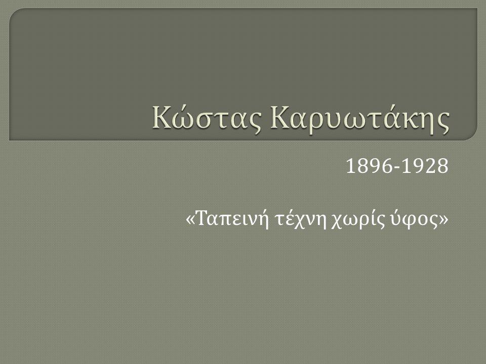 1896-1928 « Ταπεινή τέχνη χωρίς ύφος »