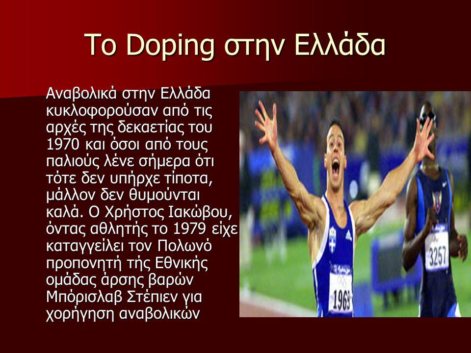 Το Doping στην Ελλάδα Αναβολικά στην Ελλάδα κυκλοφορούσαν από τις αρχές της δεκαετίας του 1970 και όσοι από τους παλιούς λένε σήμερα ότι τότε δεν υπήρ