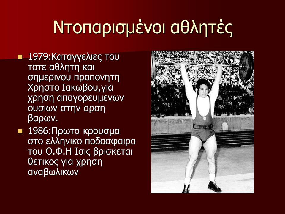 Ντοπαρισμένοι αθλητές 1979:Καταγγελιες του τοτε αθλητη και σημερινου προπονητη Χρηστο Ιακωβου,για χρηση απαγορευμενων ουσιων στην αρση βαρων. 1979:Κατ