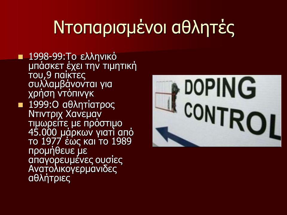Ντοπαρισμένοι αθλητές 1998-99:Το ελληνικό μπάσκετ έχει την τιμητική του,9 παίκτες συλλαμβάνονται για χρήση ντόπινγκ 1998-99:Το ελληνικό μπάσκετ έχει τ