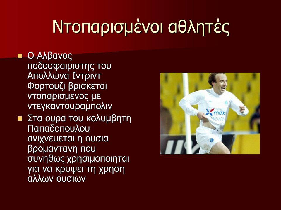 Ντοπαρισμένοι αθλητές Ο Αλβανος ποδοσφαιριστης του Απολλωνα Ιντριντ Φορτουζι βρισκεται ντοπαρισμενος με ντεγκαντουραμπολιν Ο Αλβανος ποδοσφαιριστης το